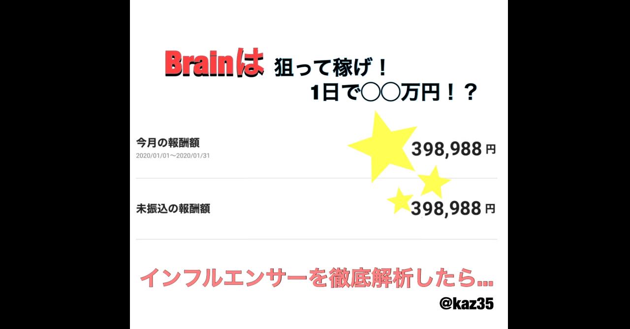 【副業から初めて短期間で月収30万稼ぐ】Brain版