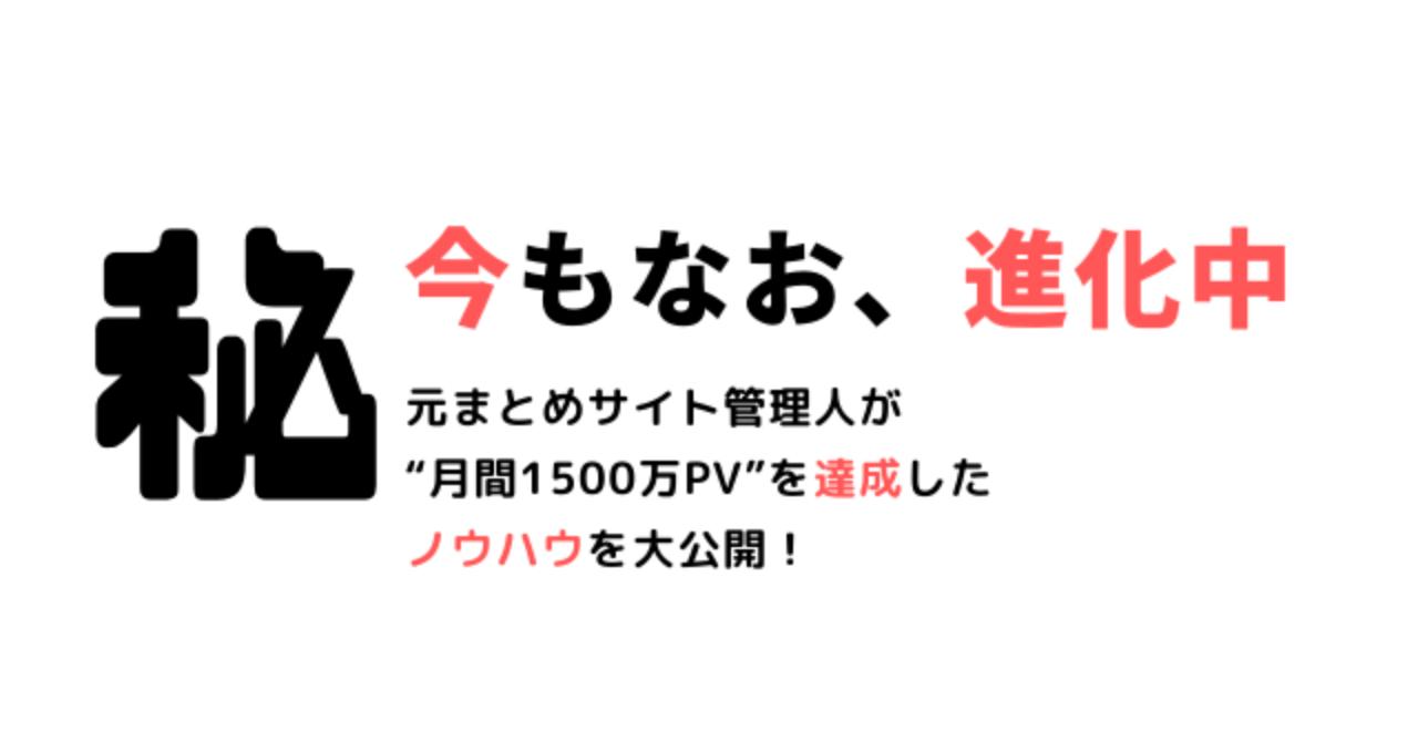 """元まとめサイト管理人が""""月間1500万PV""""を達成したノウハウを教えます!【サイト作成相談サポート付き】"""