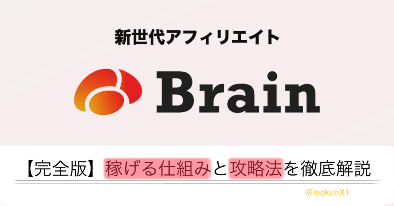 【完全版】Brain の仕組みまとめ & イケハヤさんの戦略考察
