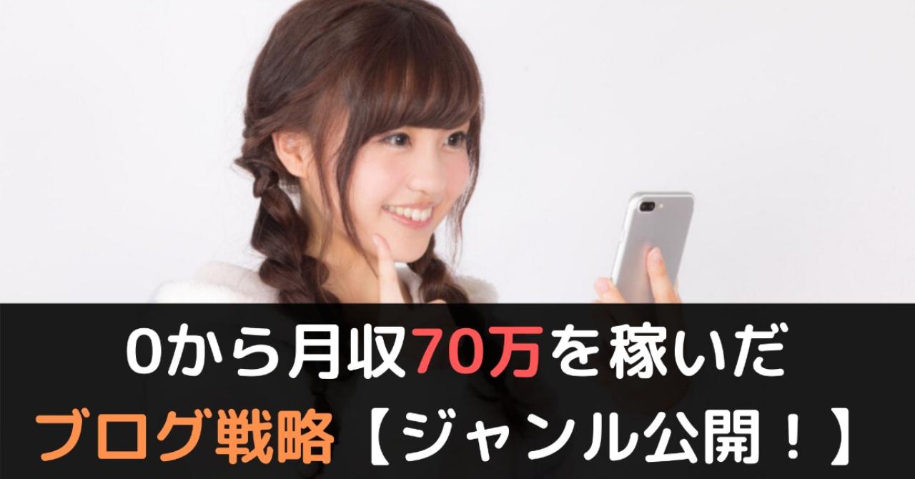 【ジャンル公開有】0から月収70万円を達成した「新ブログ戦略」