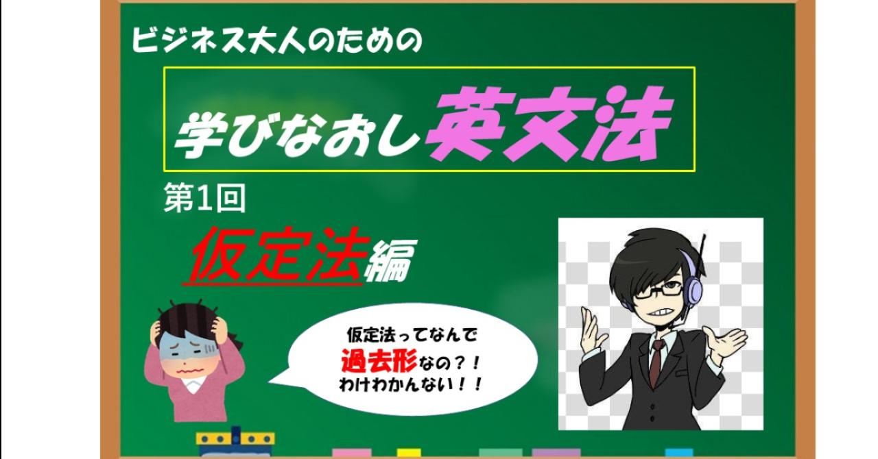 【中高生も】仮定法で過去形を使う理由【学びなおし英文法】