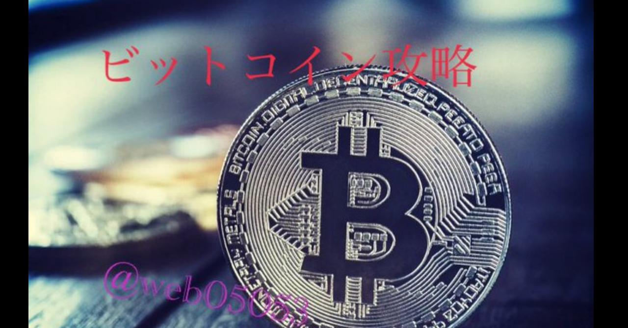 【必見】ゼロから始める「ビットコイン攻略」なぜ上がる?何に使うの?バブル弾けたんじゃ?