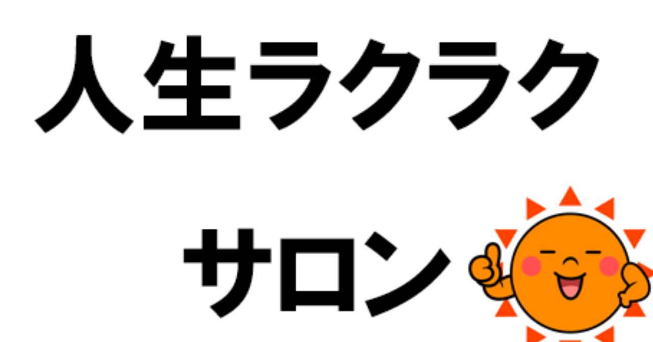 【50名限定】人生ラクラクサロンで『稼ぐ+生きる力』を高めよう!(買い切り9,800円)