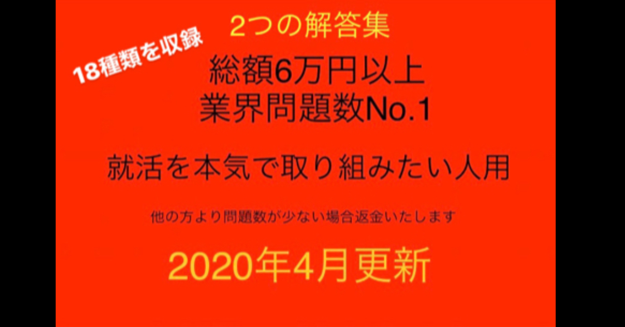 ★他の解答集買うことなし総額6万円分解答集★WEBテスト・テストセンター解答集