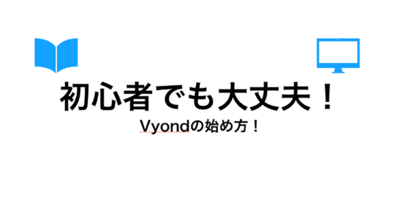 【無料記事】Vyondの導入方法を初心者でもわかるように解説