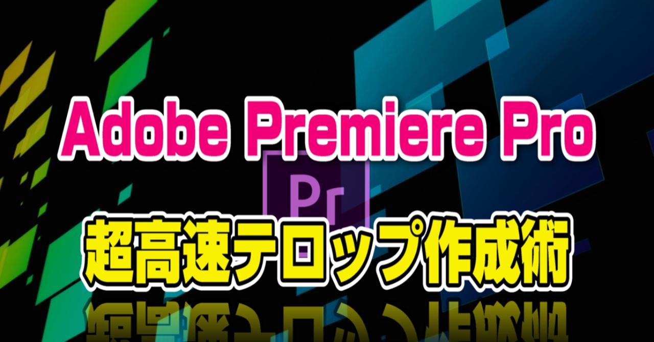 【動画編集者/YouTuber必見!】(3/17更新)Adobe Premire Pro に超高速でテロップを入れる方法(adobe)