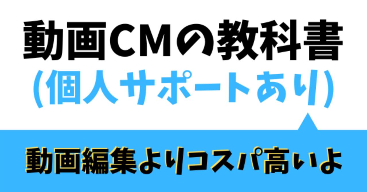 【個人サポートあり】動画CMの教科書
