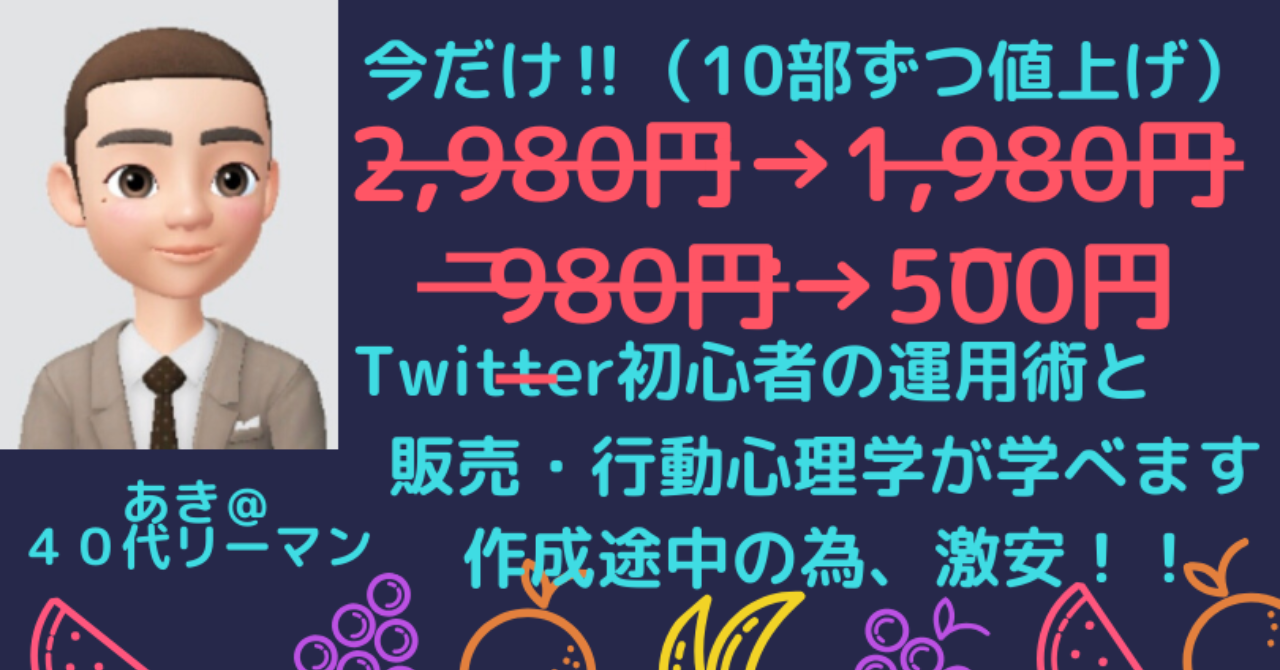 Twitter&SNS活用術(初心者用)