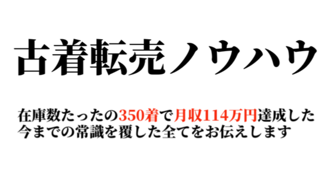 月収114万円稼いだ全ノウハウを徹底解説(即実践できるノウハウ多数)