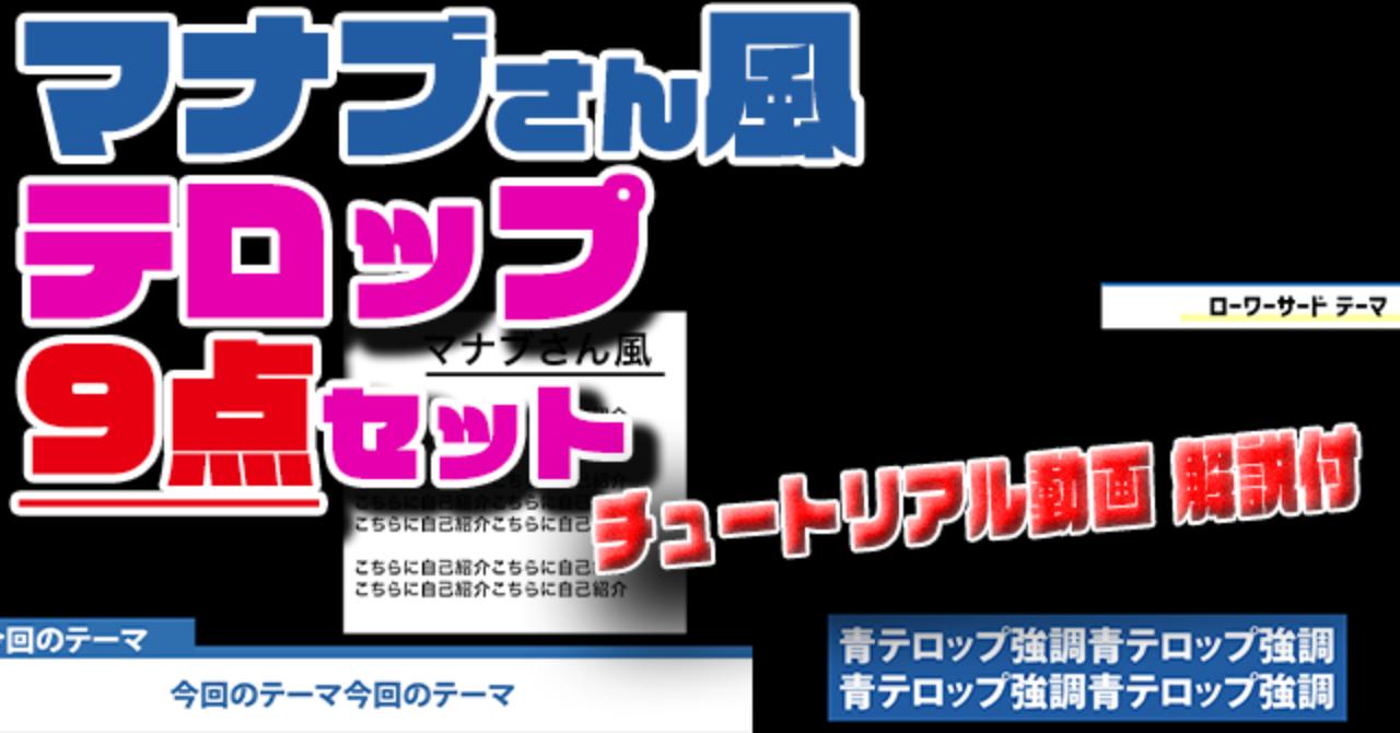 マナブさん風 テロップ集9点セット【Premire PRO】