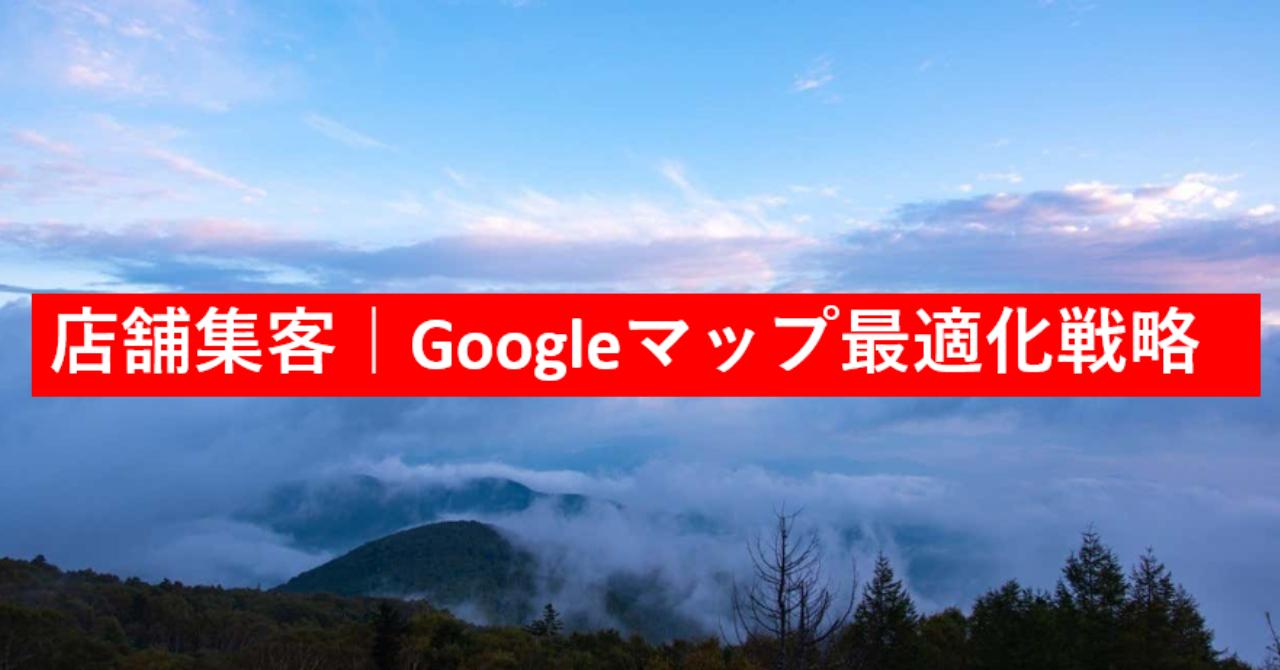店舗集客|Googleマップ最適化戦略