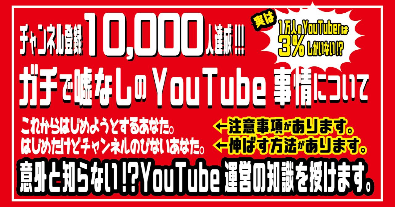 実際に1万人登録の僕が教える、YouTubeの基礎知識(その①)読んだらわかる、得するやつです。