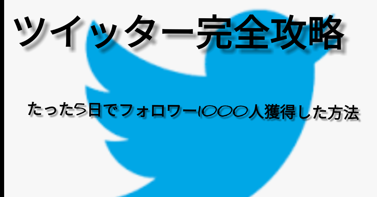 【Twitter】たった5日でフォロワー1000人まで増やした方法を伝授します