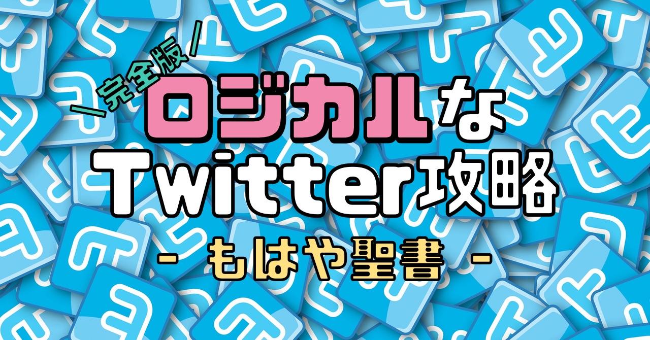 【noteで400部突破!】ロジカルなTwitter攻略【4万字】