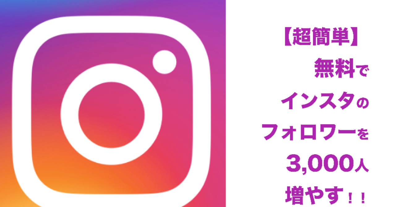 【完全版】超簡単!無料でインスタグラムのフォロワーを3,000人増やす!!(Instagram)
