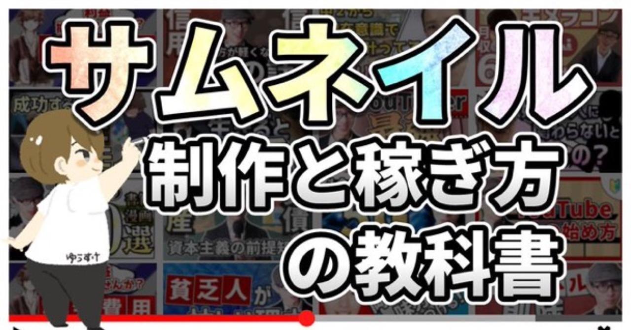 イケハヤさんも依頼している「ゆうすけ」さんのサムネイル制作がヤバい!!