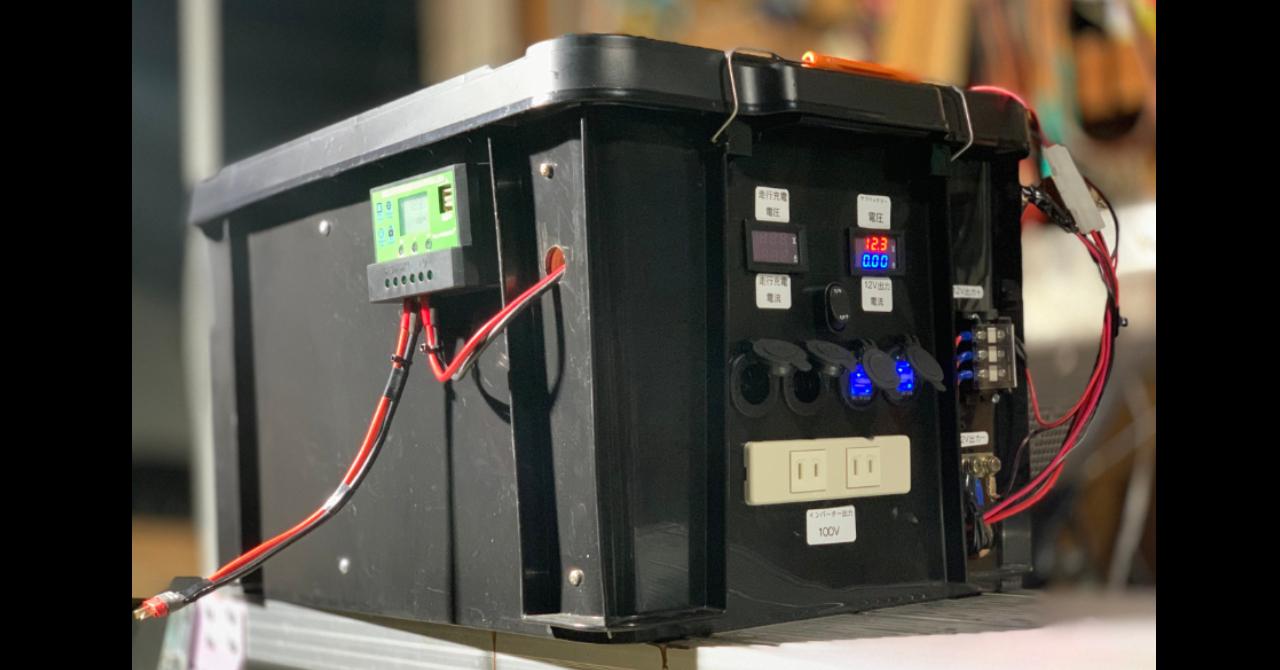 サブバッテリーシステムの走行充電とソーラー充電の切り替えを自動化する方法