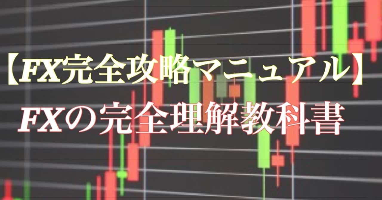 【FX完全攻略マニュアル】テキスト版〜(初心者向け)