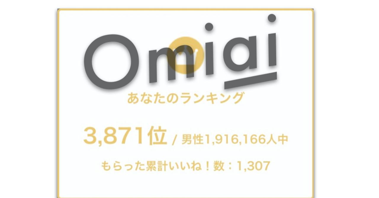 マッチングアプリで【月/1000いいね!】を超える僕の全ノウハウを公開!!〜Omiai編〜