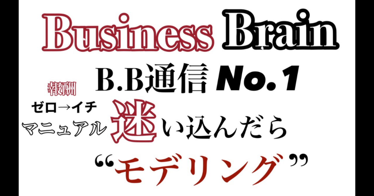 """【無料公開】Business Brain B.B通信NO.1 「迷い込んだら""""モデリング""""」"""