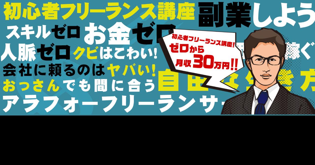 お金ゼロ・スキルゼロ・人脈ゼロの元サラリーマンが一年間で280万円生み出した方法