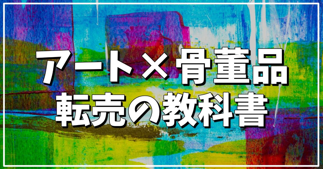 アート×骨董品転売で月5万円稼ぐ方法【4億円も可】