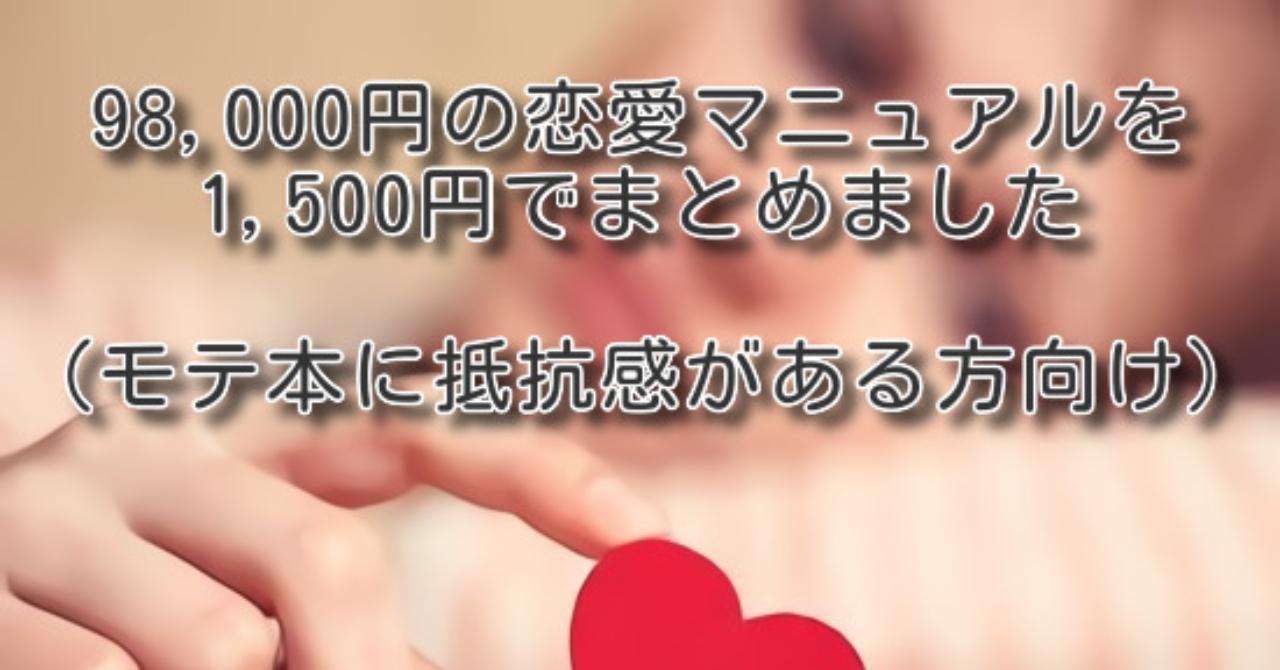 98,000円分の恋愛マニュアルを要約し、1,500円でご提供します!
