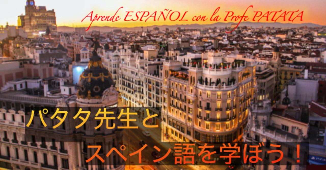 スペイン人が教える超初心者向けスペイン語講座! -英語との比較で分かりやすい-