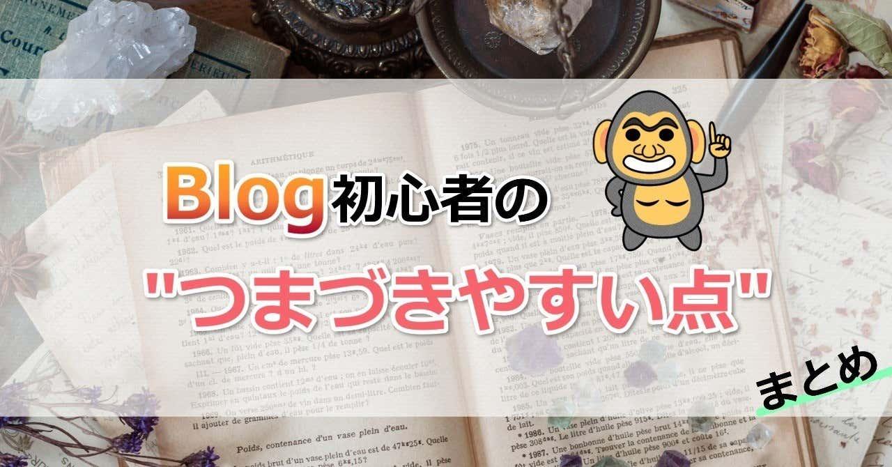 【購入特典付】300人以上にブログアドバイスをしたしんいちろうが教える!ブロガー初心者がつまづきやすい点まとめ