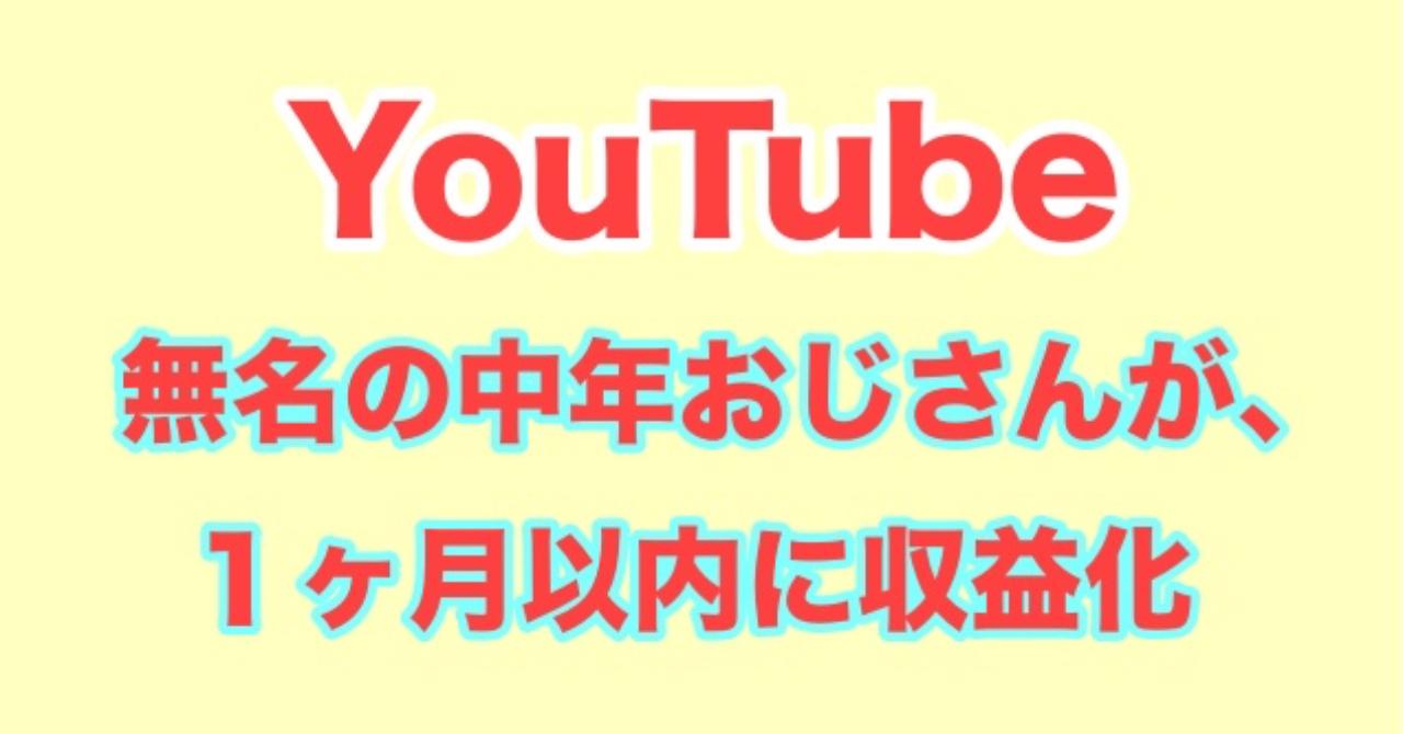 【YouTube】無名の中年おじさんが、1ヶ月以内に収益化する手順