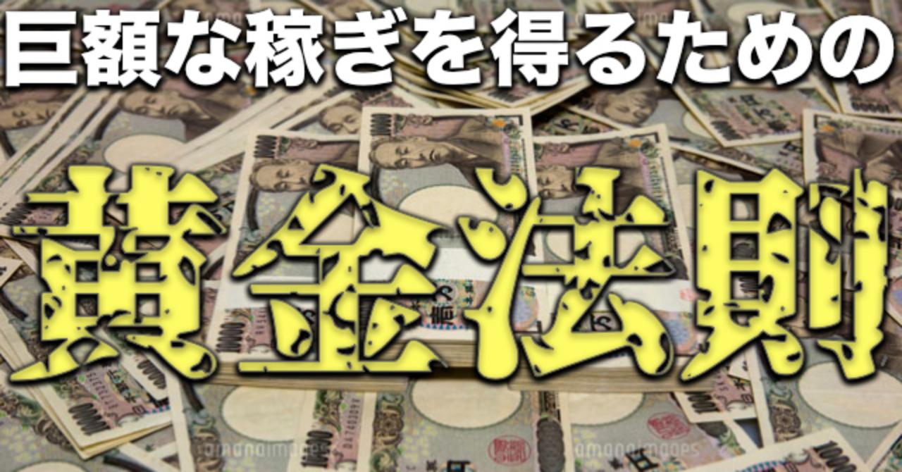 【個人でお金を稼ぐ前に必読!】富を得るための黄金の鉄則