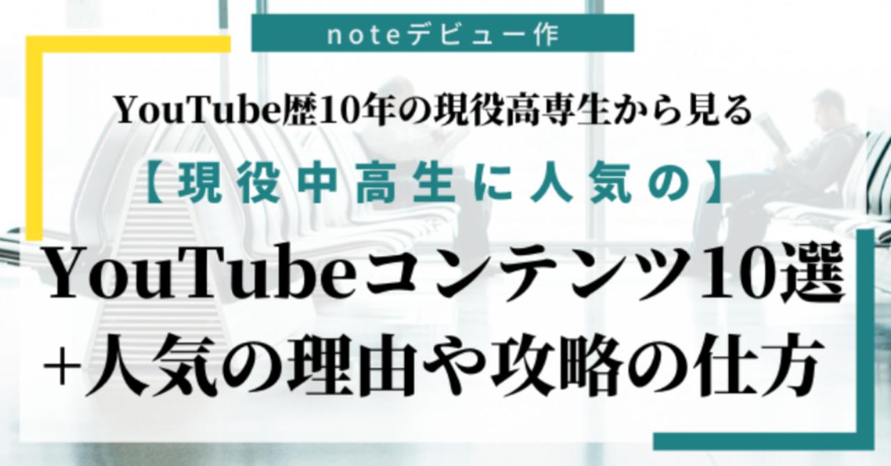 YouTube歴10年の現役高校生から見る【現役中高生に人気】のYouTubeコンテンツ10選!+人気の理由や攻略の仕方を考えてみた