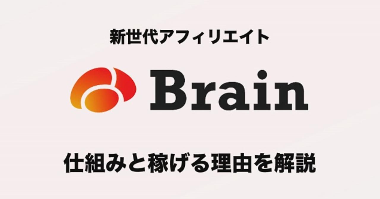新世代アフィリエイトBrainで稼ぐ仕組みを解説