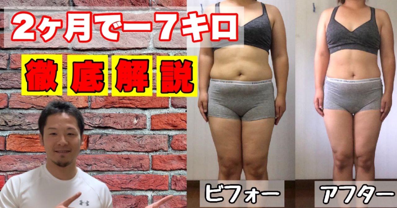 2ヶ月でマイナス7キロ!誰でも出来る簡単ダイエットをご紹介!サロン付き!