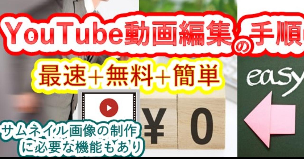 【最速+無料+簡単】YouTube動画編集をする手順【Windows限定】※一部(50%程度)はMacユーザーにも対応可 / YouTubeサムネイル制作に使える素材【総まとめ】