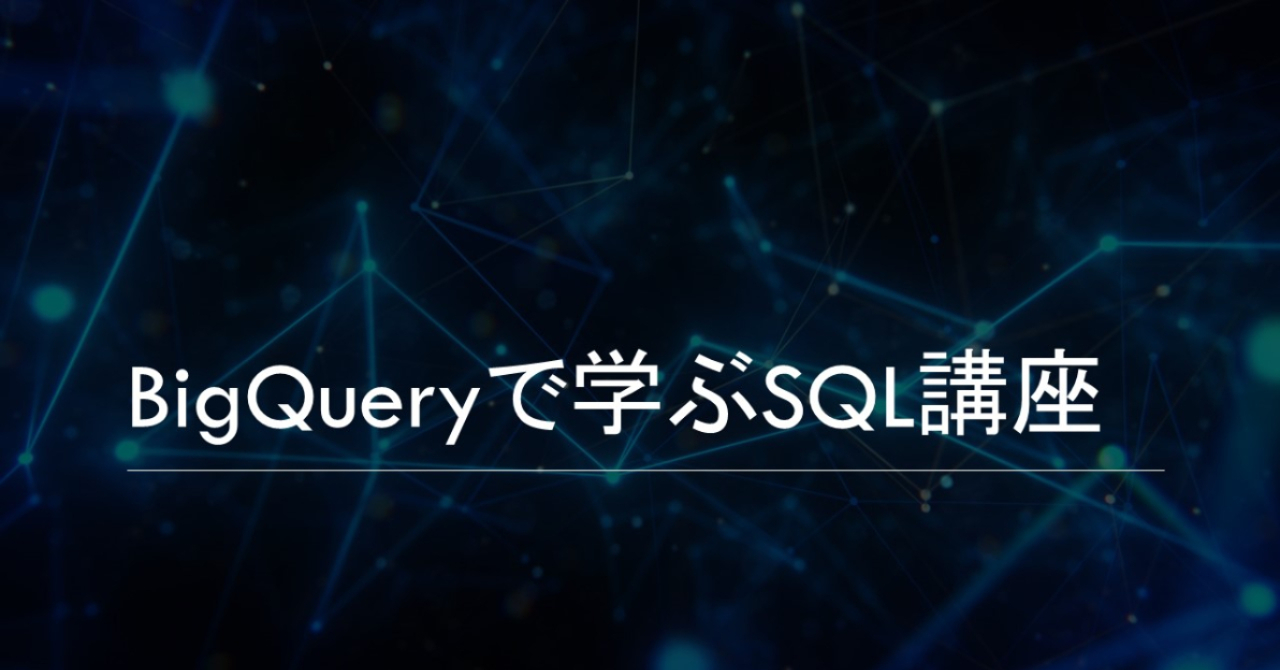 BigQueryで学ぶSQL講座
