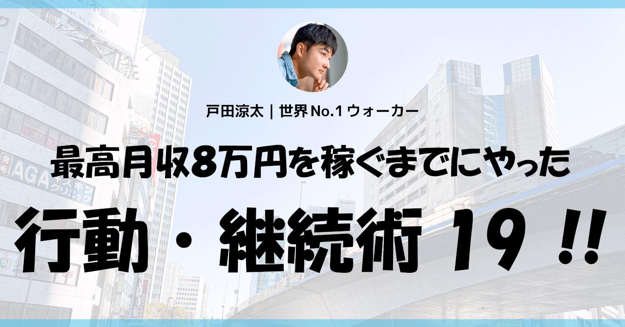 1年前までは何も行動できなかった17歳が、最高月収8万円を稼ぐまでにやった行動・継続術19のきっかけ作りnote!!