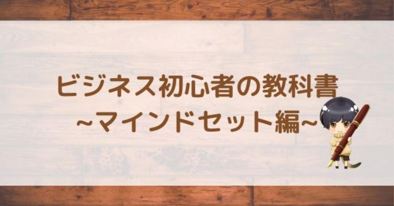 ビジネス初心者の教科書〜マインドセット編〜