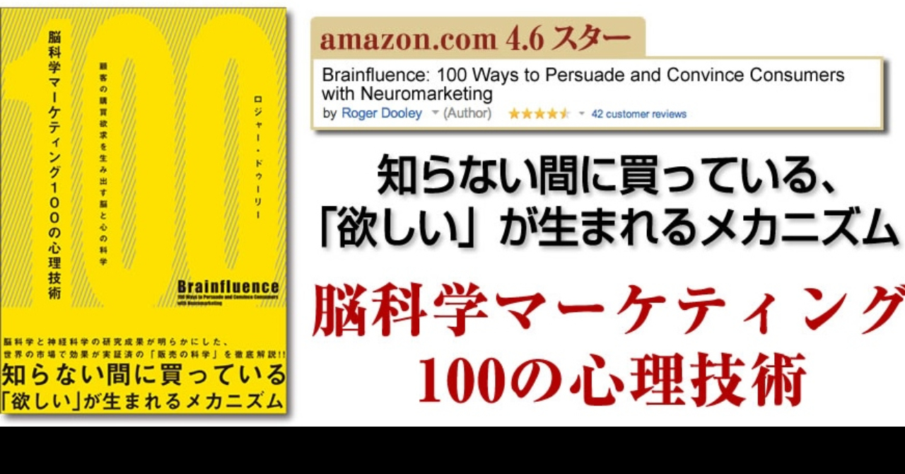 脳科学マーケティングにおける心理的アプローチ