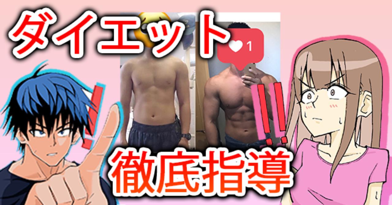【1ヶ月間】プロトレーナーによるダイエット徹底指導