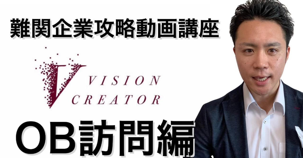 【OB訪問編】難関企業攻略のための就活動画講座