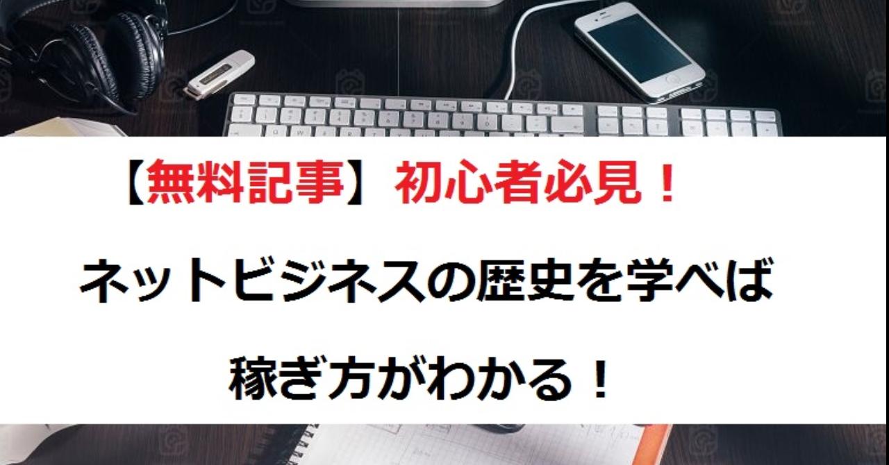 【無料記事】ネットビジネスの歴史を学んで稼ごう・前編
