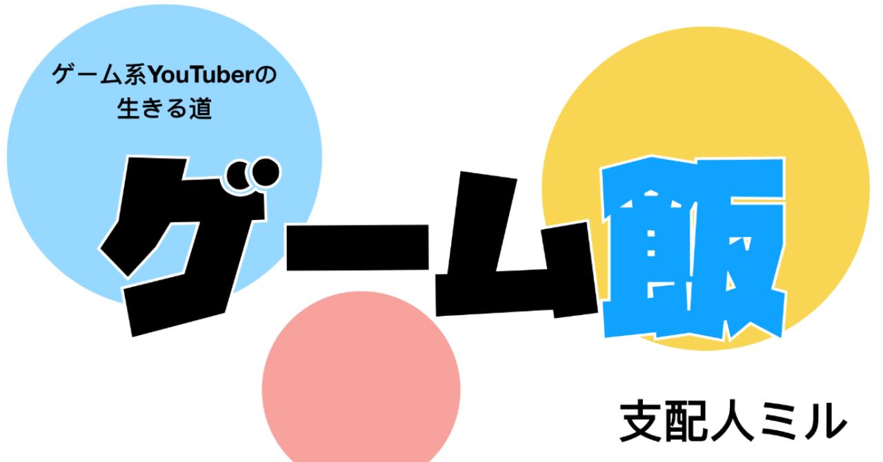 【ゲーム飯】ゲーム系YouTubeチャンネル運営の教科書【オンラインサロン付き】