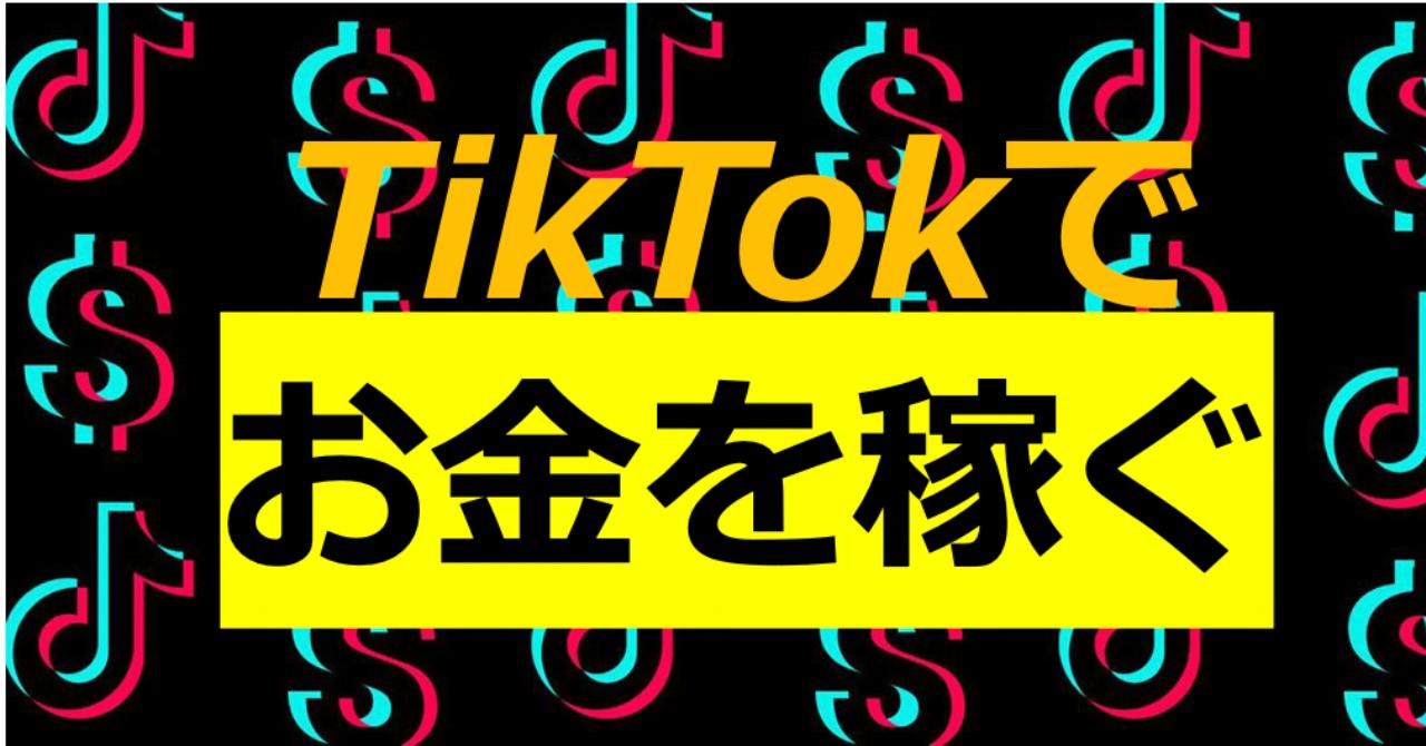 TikTokでお金を稼ぐ(1)