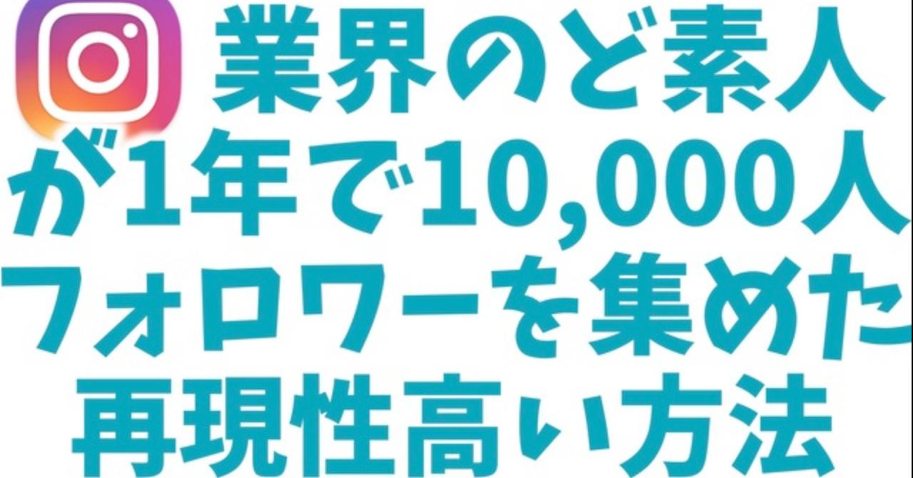 【再現性高い】インスタグラムで1年間で10,000人フォロワーを集めた方法【実践的】