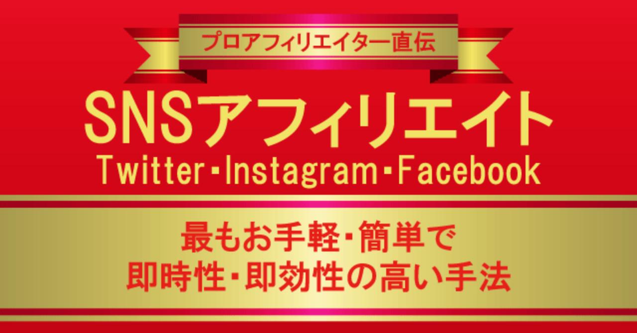 SNSアフィリエイト(Twitter・Instagram・Facebook)で稼ぐ手法