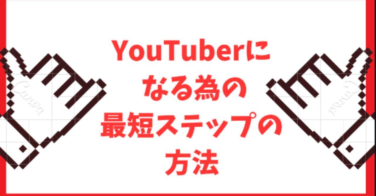 YouTuberになる為の最短ステップ