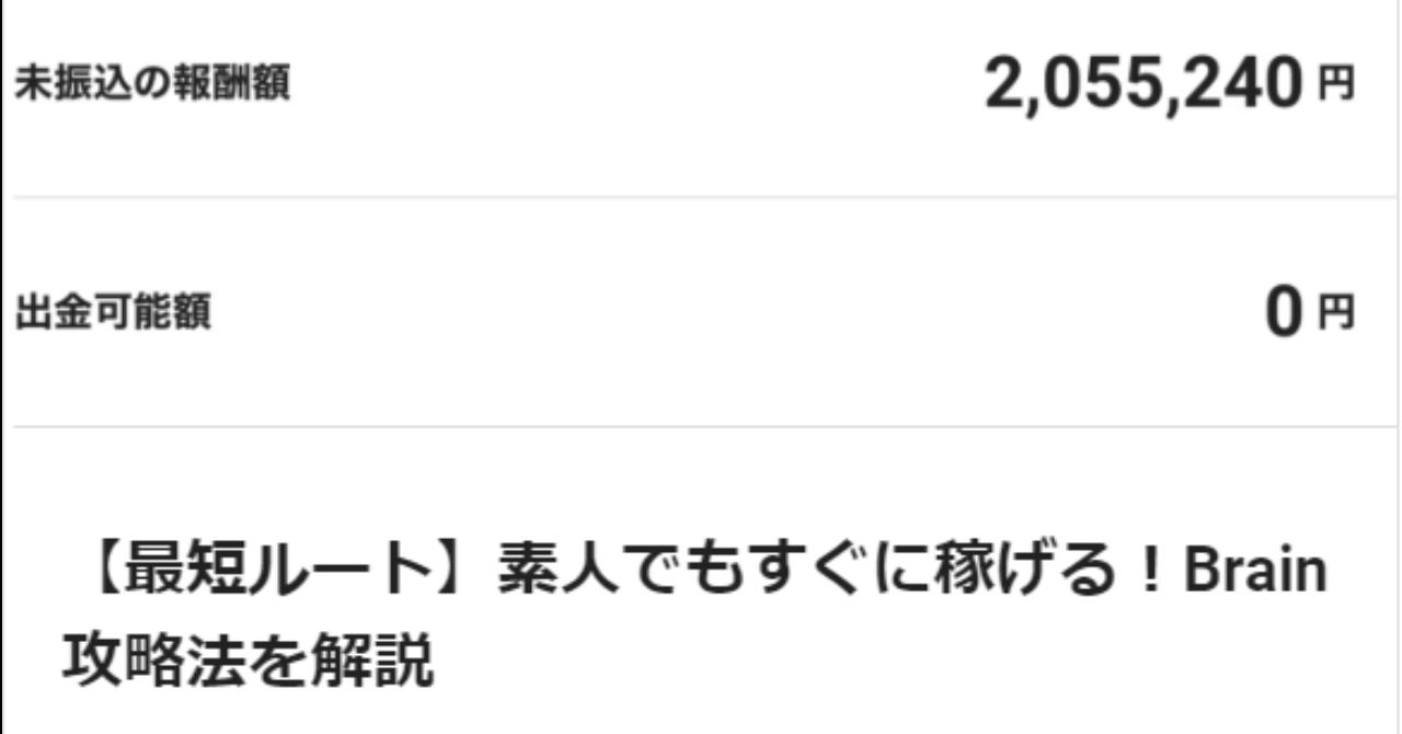 イケハヤさんの素人でも稼げるBrain攻略記事買ってみた