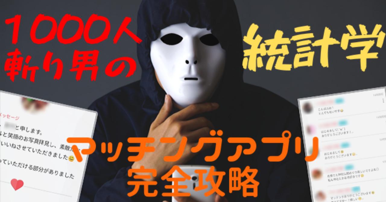 1000人斬り男の統計学『マッチングアプリ完全攻略』