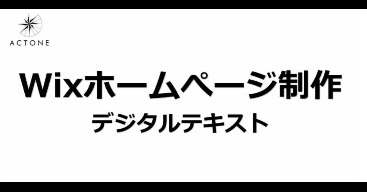 Wixホームぺージ制作&デジタルテキストの教科書!